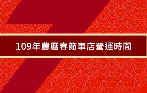 民國109年農曆春節網路商城及門市營運時間